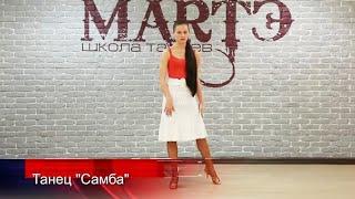Самба. Очень полезный урок самбы онлайн от Александры Акимовой (1)