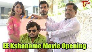 EE Kshaname Movie Opening | Sampoornesh Babu | Anurag - TeluguOne - TELUGUONE