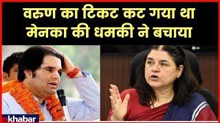 BJP Lok Sabha Elections 2019 Sultanpur,Phillaur; वरुण का टिकट काटा गया था, मेनका की धमकी ने बचाया - ITVNEWSINDIA