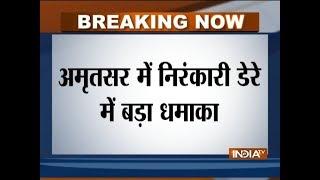 Punjab: Blast at Nirankari Bhawan in Amritsar's Rajasansi village, 3 dead, several injured - INDIATV