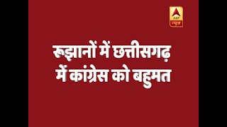 Congress achieves majority in Chhattisgarh | Assembly Election Results - ABPNEWSTV