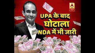 NDA & UPA together helped Nirav Modi & Mehul Choksi in looting taxpayers' money? - ABPNEWSTV