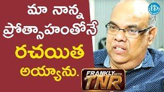 మా నాన్న ప్రోత్సాహంతోనే రచయిత అయ్యాను - Writer Thota Prasad || Frankly With TNR - IDREAMMOVIES