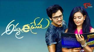 Amma e Prema | Telugu Short Film 2019 | Kula Sekhar | Sudheer Naidu Kola | TeluguOne - YOUTUBE