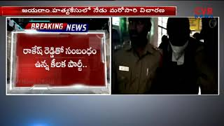 Telangana Police To Investigate Five Police Officers In Jayaram Chigurupati Case | CVR News - CVRNEWSOFFICIAL