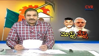 మోస్ట్ వెస్ట్..| AP CM Chandrababu Naidu Sensational Comments on PM Modi | CVR News - CVRNEWSOFFICIAL