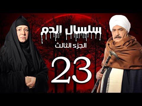 Selsal El Dam Part 3 Eps  | 23 | مسلسل سلسال الدم الجزء الثالث الحلقة