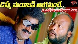 ఈ తింగరోడు డమ్మీ పాయిజన్ తాగమంటే.. ఒరిజినల్ తాగాడంట.. !! | Telugu Comedy Videos | NavvulaTV - NAVVULATV
