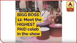 BIGG BOSS 12: Meet the HIGHEST PAID celeb in the show - ABPNEWSTV