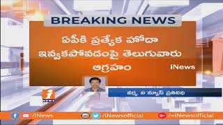 Karnataka Telugu Peoples Ready Protest For AP Special Status On 10th And 11th In Karnataka | iNews - INEWS