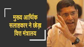 CEA Arvind Subramanian resigns   मुख्य आर्थिक सलाहकार अरविंद सुब्रमण्यन ने दिया इस्तीफा - ZEENEWS