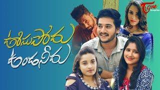 Oosupodu Oorukodu | Latest Telugu Short Film 2018 | Directed by Kala Shankar | TeluguOne - TELUGUONE