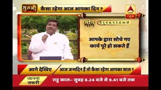 Daily Horoscope with Pawan Sinha: Pisces' will get their work done - ABPNEWSTV