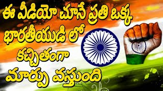 Jana Gana Mana.  Happy Independence Day. Telugu short film - YOUTUBE