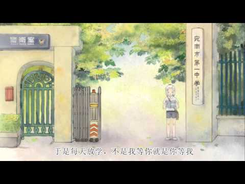 Graduation Project Animation《给你画个动画片》