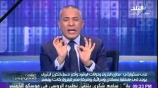 بالفيديو.. أحمد موسى يكشف سر تصدير مصر الغاز لإسرائيل
