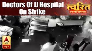 Twarit: Residents doctors of Mumbai's JJHospital on strike from last three days - ABPNEWSTV