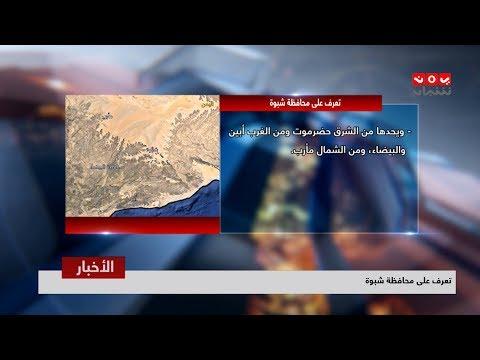 تعرف على محافظة شبوة .. ساحة الصراع الحاليه بين الشرعيه والانتقالي الإماراتي