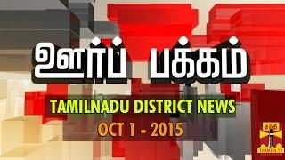Oor Pakkam 01-10-2015 Tamilnadu District News in Brief (01/10/2015) – Thanthi TV News