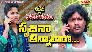 సృజనా తిన్నవారా  కామెడీ || Srujana Thinnava ra Comedy || My Village Comedy || Karimnagar Kurradu - YOUTUBE