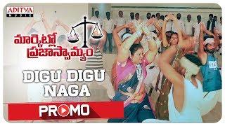 Digu Digu Naga Song Promo || Marketlo Prajaswamyam Songs || R. Narayana Murthy, Madhavi - ADITYAMUSIC