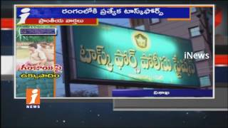 Task Force Police Serious Action On Ganja Cultivation In AP | iNews - INEWS
