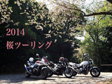 【13】 CB1300SB 2014桜ツーリング GoPro HERO3