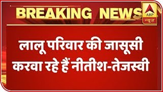 Nitish Kumar is spying on Lalu family: Tejashwi Yadav - ABPNEWSTV