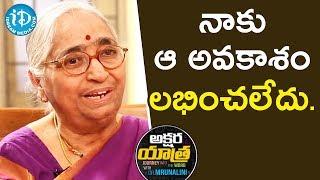 నాకు ఆ అవకాశం లభించలేదు - Writer Indraganti Janakibala || Akshara Yatra With Mrunalini - IDREAMMOVIES