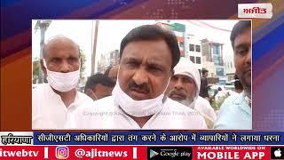 video ; सीजीएसटी अधिकारियों द्वारा तंग करने के आरोप में व्यापारियों ने लगाया धरना