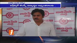 Pawan Kalyan Says Thanks To AP Govt  Over Withdraws GO 64 Cancellation | iNews - INEWS