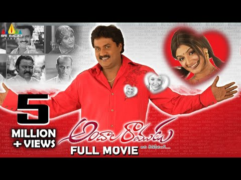 Andala Ramudu Telugu Full Movie || Sunil, Aarti Agarwal || With English Subtitles