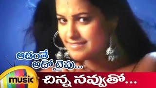 Chinnanavvutho Nuvvu Full Video Song   Aadanthe Ado Type Telugu Movie   Aryan Rajesh   Anita - MANGOMUSIC