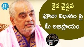శైవ వైష్ణవ పూజా విధానం పై మీ అభిప్రాయం - Ramana Deekshitulu || Koffee With Yamuna Kishore - IDREAMMOVIES