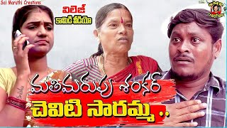 మతిమరుపు శంకర్ చెవిటి సారమ్మ కామెడీ || Telugu Short Film || My Village Comedy || Karimnagar Kurradu - YOUTUBE