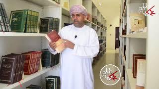 الشاعر والأديب/ عوض بن محمد اللويهي في دقيقة عمانية يتحدث عن كتاب ميزان القوام لشرح نظم نجل الإمام
