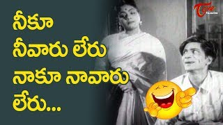 నీకూ నీవారు లేరు.. నాకూ నావారు లేరు..| Pelli Sandadi Movie Ultimate Scene | Ramana Reddy | TeluguOne - TELUGUONE