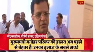 Goa CM Manohar Parrikar's condition is better, says Narendra Keshav Sawaikar - ABPNEWSTV