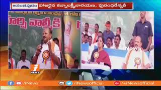 BJP Khanna Laxminarayan Participate Valmiki Rath Yatra For Reservations In Penukonda | iNews - INEWS
