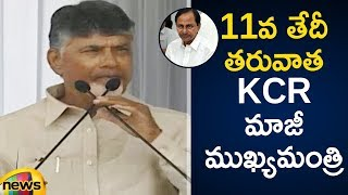 AP CM Chandrababu Naidu Fire on KCR at Kodad | #TelanganaElections2018 | Mahakutami News |Mango News - MANGONEWS
