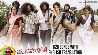 Dandupalyam 4 Movie B2B Songs With Telugu Lyrics | Suman Ranganath | Venkaat | 2019 Latest Songs - MANGOMUSIC