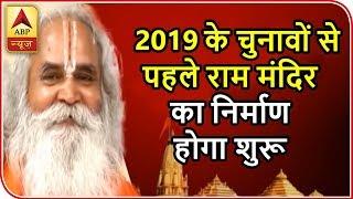 Kaun Jitega 2019: 'Construction of Ram temple will begin before 2019 elections' - ABPNEWSTV