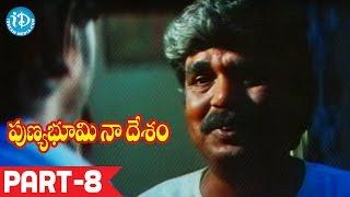 Punya Bhoomi Naa Desam Full Movie Part 8 || Mohan Babu, Meena || A Kodandarami Reddy || Bappi Lahiri - IDREAMMOVIES
