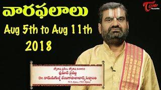 Vaara Phalalu | Aug 5th to Aug 11th 2018 | Weekly Horoscope 2018 | TeluguOne - TELUGUONE