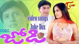 Jodi Movie Video Songs Juke Box | Prashanth | Simran | TeluguOne - TELUGUONE