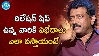 Reasons For Conflicts In a Relationship - RGV | RGV About Women | Ramuism 2nd Dose | iDream Movies - IDREAMMOVIES