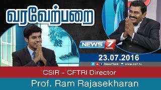 "Varaverparrai 23-07-2016 ""CSIR – CFTRI Director Prof. Ram Rajasekharan"" – NEWS 7 TAMIL Show"