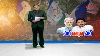 చల్ రాధా చల్ : Vangaveeti Radha is Upset With Ys Jagan over Vijayawada Constituency Seat | CVR News - CVRNEWSOFFICIAL