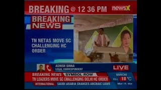 Netas challenge after EC to allot pressure cooker symbol TTV Dinakaran faction - NEWSXLIVE