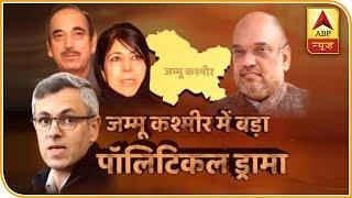 Jammu & Kashmir fresh election likely to coincide with Lok Sabha polls - ABPNEWSTV